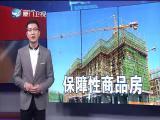 新闻斗阵讲 2018.11.08 - 厦门卫视 00:24:49