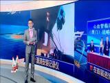 厦视直播室 2018.11.8 - 厦门电视台 00:47:35