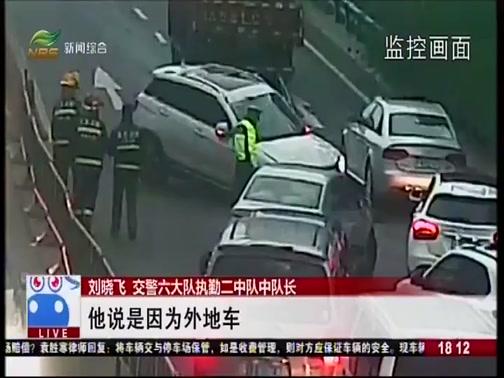 《直播南京》 20181109