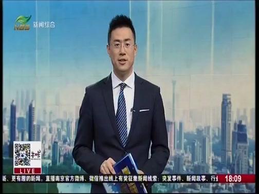 《直播南京》 20181110