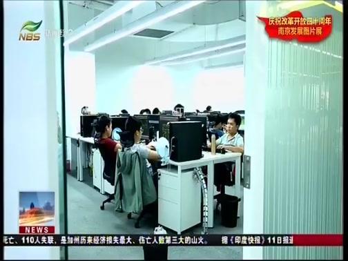 [直播南京]图览南京四十年