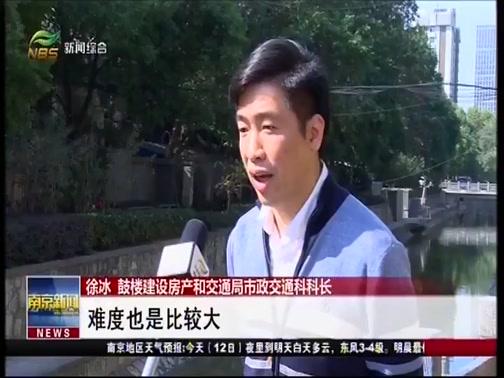 [直播南京]多措并举强力推进城区河道水质提升