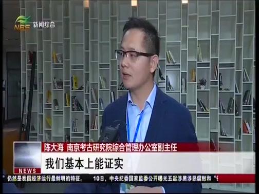 [直播南京]考古学专家汇聚南京助力历史文化名城保护