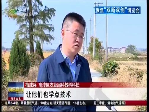 [直播南京]推进农村创业创新为乡村振兴增添活力