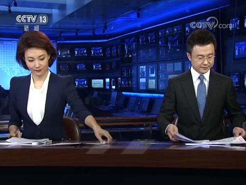 《新闻联播》 20181114 19:00