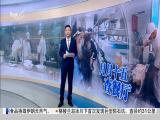 午间新闻广场 2018.11.16 - 厦门电视台 00:21:45