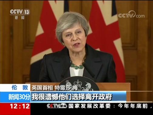 """[新闻30分]关注英国""""脱欧"""" 多名官员辞职 英首相力挺协议草案"""