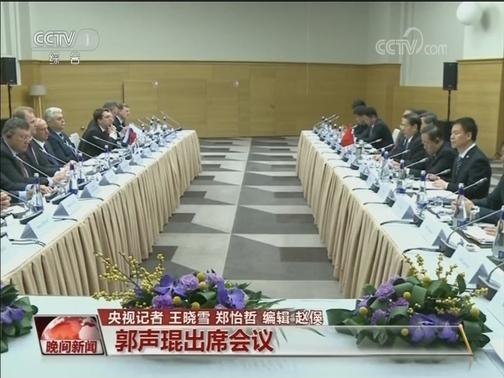 [视频]中俄执法安全合作机制第五次会议 郭声琨出席会议