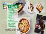 食巧味·思乡印记(二) 闽南通 2018.11.17 - 厦门卫视 00:24:34