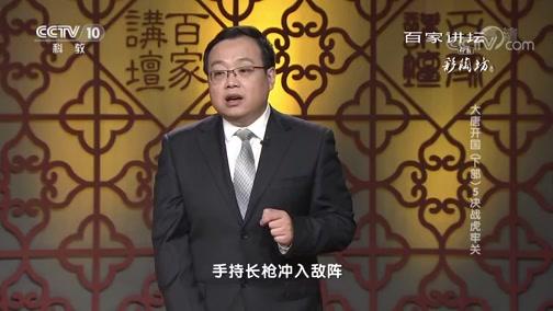 大唐开国(下部)5 决战虎牢关 百家讲坛 2018.11.18 - 中央电视台 00:37:05