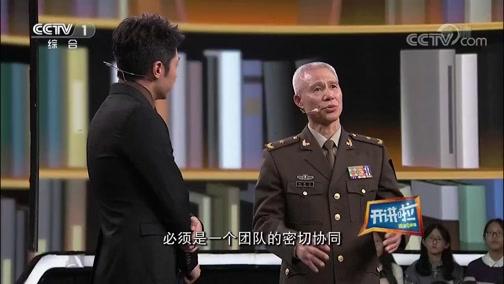 [开讲啦]青年提问任辉启:怎样让团队高效安全配合避免危险?