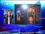 两岸共同新闻(周末版) 2018.11.17 - 厦门卫视 00:59:57