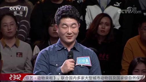 [开讲啦]青年提问任辉启:您面对危险之前会做什么样的心理准备?