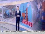 午间新闻广场 2018.11.18 - 厦门电视台 00:21:59