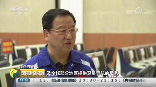 [国际财经报道]热点扫描 中国成功发射两颗北斗导航卫星