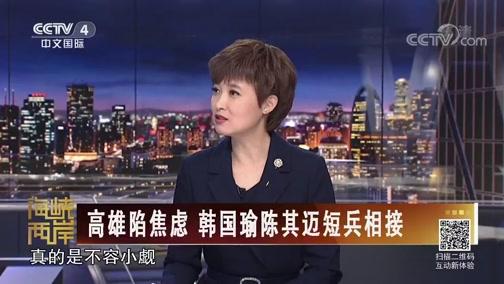[海峡两岸]高雄陷焦虑 韩国瑜陈其迈短兵相接