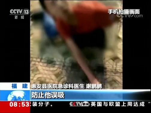 [朝闻天下]福建 男子突发疾病倒地 居民合力救治