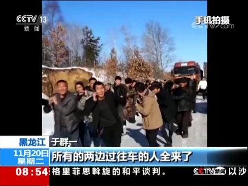 [朝闻天下]黑龙江 货车打滑险侧翻 众人帮忙暖人心