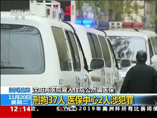 [新闻30分]沈阳两医院雇人住院公然骗医保 刑拘37人 医保中心2人涉犯罪