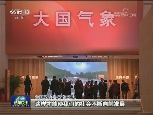 [视频]伟大的变革——庆祝改革开放40周年大型展览 全国政协委员:凝聚共识 坚持改革开放道路