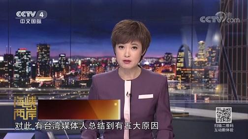 [海峡两岸]台媒:五大原因导致民进党选情低迷