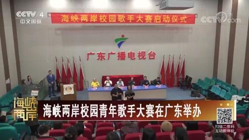 [海峡两岸]海峡两岸校园青年歌手大赛在广东举办