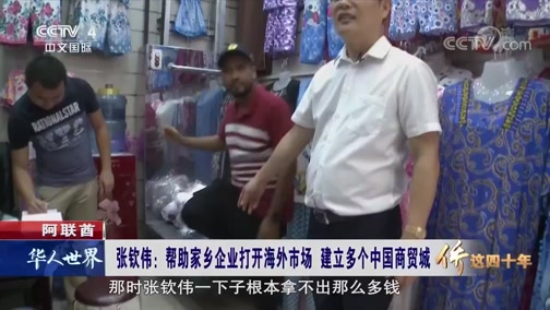 """""""侨""""这四十年 阿联酋 张钦伟:帮助家乡企业打开海外市场 建立多个中国商贸城 华人世界 2018.11.20 - 中央电视台 00:04:48"""
