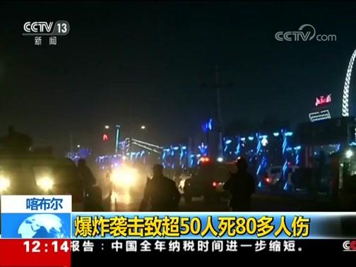 [新闻30分]喀布尔 爆炸袭击致超50人死80多人伤