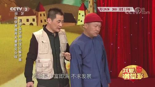 《快乐采访》李玉梅 赵金祥 龚志功