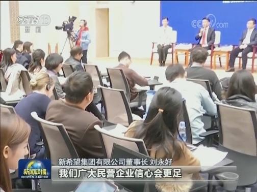 [视频]国新办就改革开放与民营经济发展举行发布会