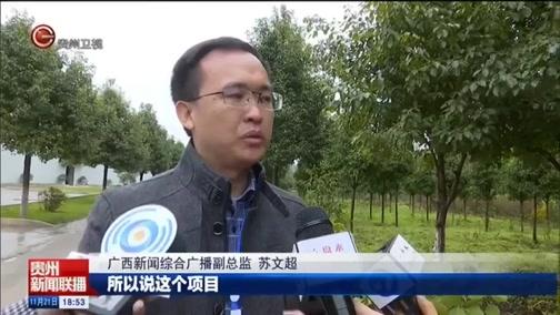 """[贵州新闻联播]""""绿色发展 美丽珠江""""大型融媒体联合采访行第三站启动"""