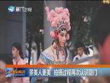 新闻斗阵讲 2018.11.22 - 厦门卫视 00:24:37
