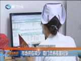 新闻斗阵讲 2018.11.23 - 厦门卫视 00:24:09