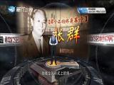 蒋介石的终身幕僚 张群 两岸秘密档案 2018.11.23 - 厦门卫视 00:38:51
