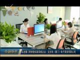 金融聚焦 2018.11.24 - 厦门电视台 00:07:38