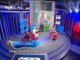 芝兰馥郁 桃李成林 玲听两岸 2018.11.24 - 厦门电视台 00:30:26