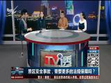 景区安全事故 需要更多的法规保障吗? TV透 2018.11.27 - 厦门电视台 00:25:04