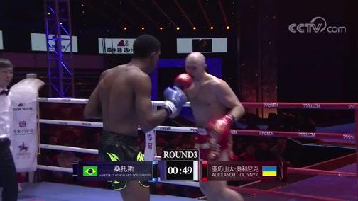 [拳击]世界功夫之王争霸赛 第十一期