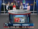 基因编辑婴儿,你能接受吗? TV透 2018.11.28 - 厦门电视台 00:25:00