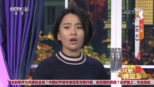 《改分》徐洪凯 王思梦 石洋 于磊