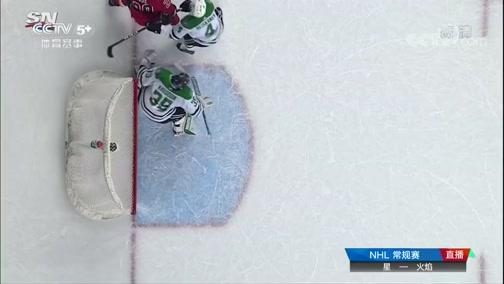 [NHL]常规赛:达拉斯星VS卡尔加里火焰 全场集锦