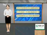 炫彩生活(房产财经版) 2018.11.28 - 厦门电视台 00:12:35