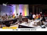 炫彩生活(美食汽车版) 2018.11.29 - 厦门电视台 00:13:27
