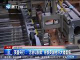 两岸新新闻 2018.11.29 - 厦门卫视 00:27:40