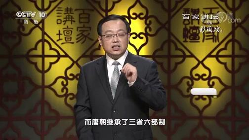 大唐开国(下部)16 承前启后 百家讲坛 2018.11.29 - 中央电视台 00:36:35