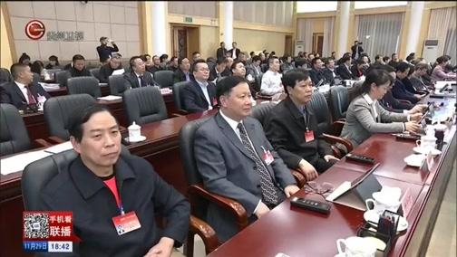《贵州新闻联播》 20181129