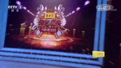 [综艺盛典]魔魔哒组合魔术《无言的惊喜》PK常艳妮歌曲《高楼万丈平地起》 卓林战队获胜