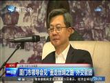 两岸新新闻 2018.11.30 - 厦门卫视 00:27:51