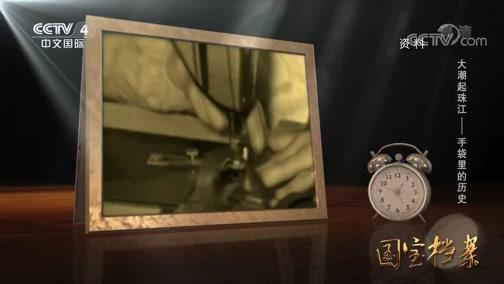 大潮起珠江——手袋里的历史 国宝档案 2018.11.30 - 中央电视台 00:13:37
