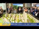 炫彩生活(美食汽车版) 2018.11.29 - 厦门电视台 00:11:31